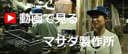 動画で見るマサダ製作所